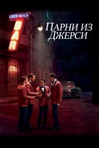 Парни из Джерси / Jersey Boys (2014)