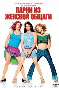 Парни из женской общаги / Sorority Boys (2002)