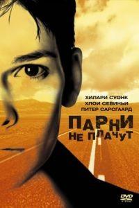Парни не плачут / Boys Don't Cry (1999)