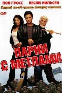 Парни с метлами / Men with Brooms (2002)