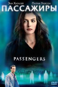 Пассажиры / Passengers (2008)