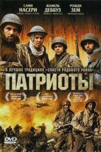 Патриоты / Indignes (2006)