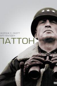 Паттон / Patton (1970)