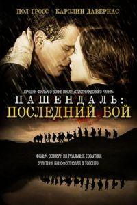 Пашендаль: Последний бой / Passchendaele (2008)