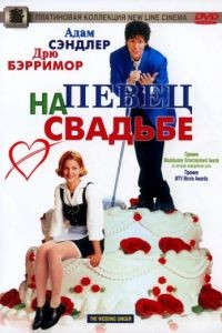 Певец на свадьбе / The Wedding Singer (1998)