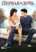 Первая дочь / Chasing Liberty (2004)