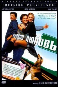 Первая любовь / Outside Providence (1999)