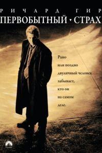 Первобытный страх / Primal Fear (1996)