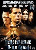 Пересечение 10-й и Вульф / 10th & Wolf (2005)