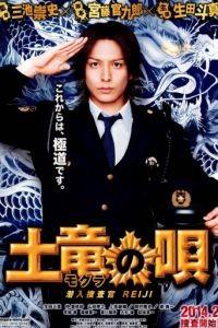 Песня крота / Mogura no uta - senny ssakan: Reiji (2013)