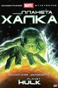 Планета Халка / Planet Hulk (2010)