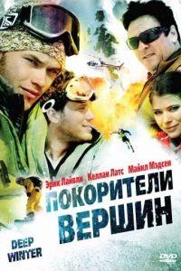Покорители вершин / Deep Winter (2008)