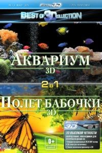 Полет бабочки 3D / Flight of the Monarch Butterfly 3D (2012)