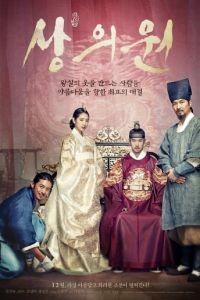 Королевский портной / Sanguiwon (2014)