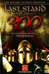 Последний бой 300 спартанцев / Last Stand of the 300 (2007)