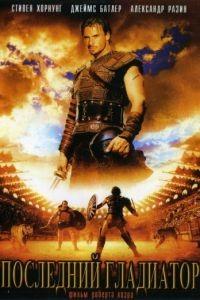 Последний гладиатор / Held der Gladiatoren (2003)