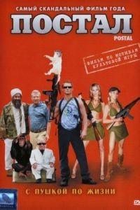 Постал / Postal (2007)