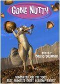 Потерянный орех / Gone Nutty (2002)