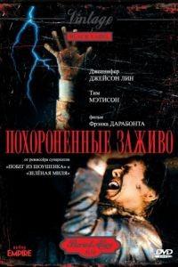 Похороненные заживо / Buried Alive (1990)