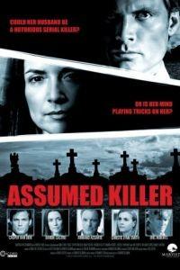 Предполагаемый убийца / Assumed Killer (2013)