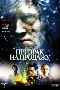 Призрак на продажу / Kill Katie Malone (2010)