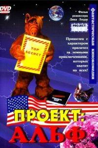 Проект: Альф / Project: ALF (1996)