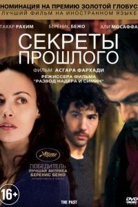 Секреты прошлого / Le pass (2013)