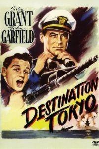 Пункт назначения – Токио / Destination Tokyo (1943)