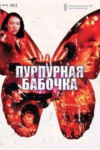 Пурпурная бабочка / Zi hudie (2003)