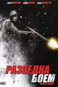 Разведка боем / Battle Force (2012)