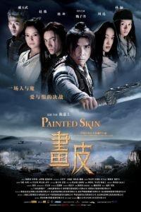 Раскрашенная кожа / Hua pi (2008)