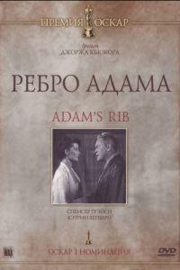Ребро Адама / Adam's Rib (1949)