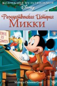 Рождественская история Микки / Mickey's Christmas Carol (1983)