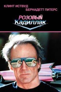 Розовый кадиллак / Pink Cadillac (1989)