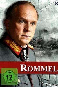Роммель / Rommel (2012)