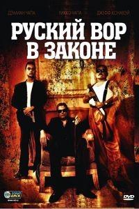 Русский вор в законе / Ladron (2010)
