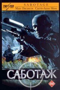 Саботаж / Sabotage (1996)
