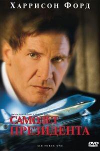 Самолет президента / Air Force One (1997)
