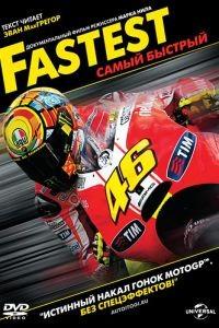 Самый быстрый / Fastest (2011)