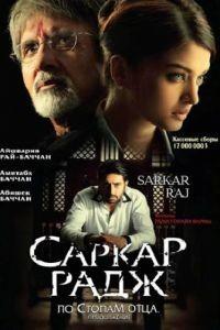 Саркар Радж / Sarkar Raj (2008)
