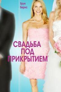 Свадьба под прикрытием / Undercover Bridesmaid (2012)