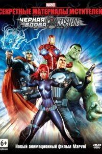 Секретные материалы Мстителей: Черная Вдова и Каратель / Avengers Confidential: Black Widow & Punisher (2014)