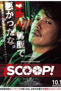 Сенсация! / Scoop! (2016)
