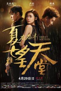 Сладкие шестнадцать / Xia you qiao mu (2016)