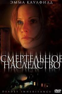 Смертельное наследство / In Her Mother's Footsteps (2006)