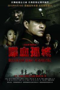 Смерть и слава в Чандэ / Die Xue Gu Cheng (2010)