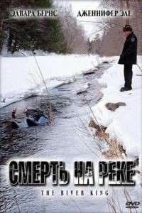 Смерть на реке / The River King (2005)