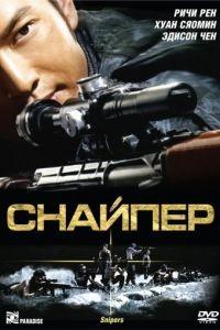 Снайпер / Sun cheung sau (2009)