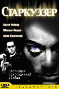 Старкуэзер / Starkweather (2004)