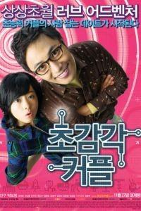 Странная парочка / Chogam kakkeopeul (2008)